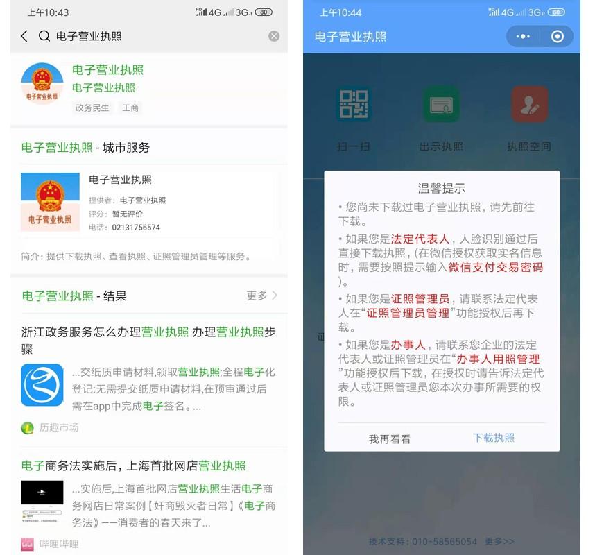 四川电子营业执照申请流程