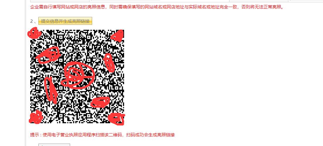 电子营业执照申请流程三:用电子营业执照小程序扫码确认生成电子营业执照
